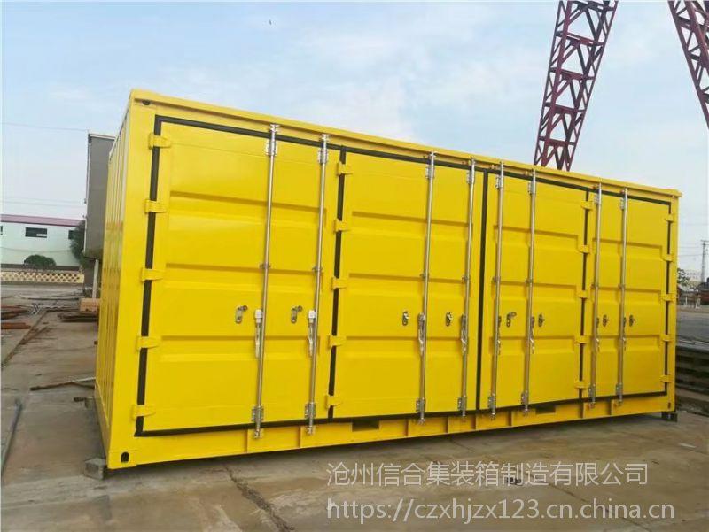 全开门集装箱 厂家定制全新多开门集装箱