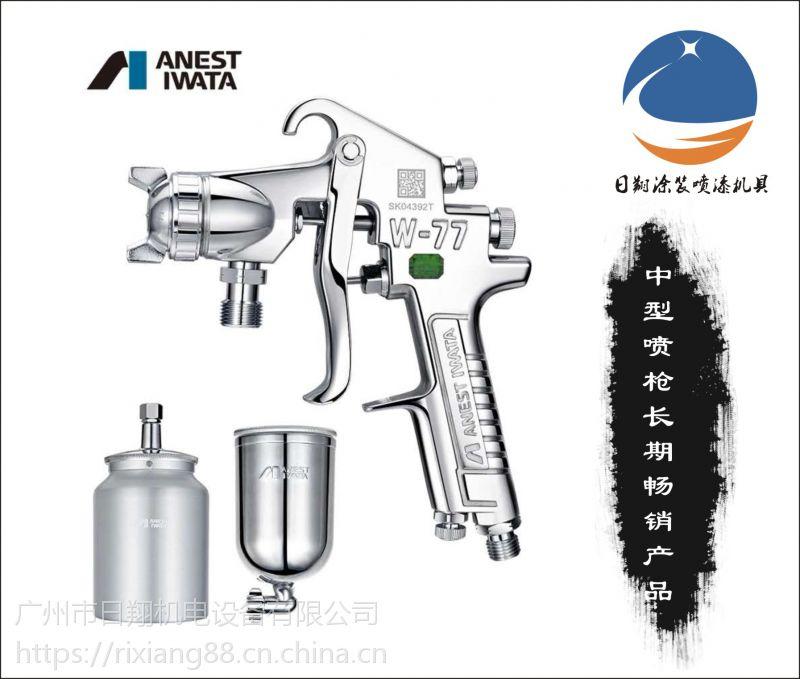 手动油漆喷枪日本岩田 W-77-0