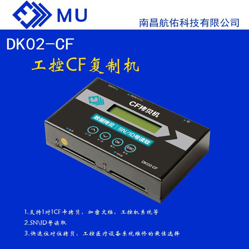 工控CF卡复制机维修CF卡拷贝机SN/ID号读取机1对1数据