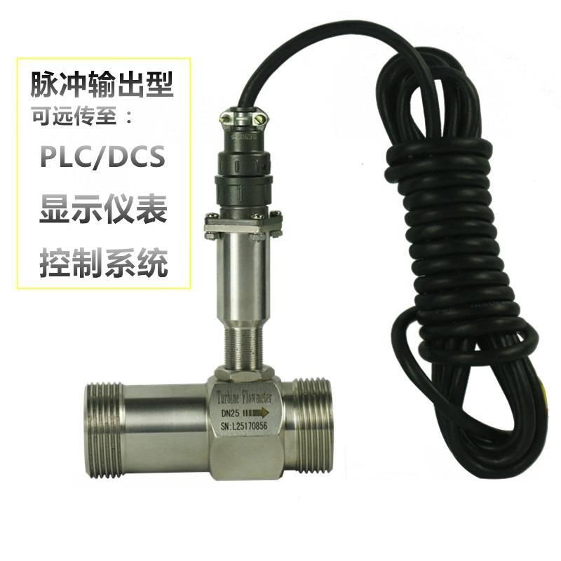 涡轮流量计,流量传感器,水流量表