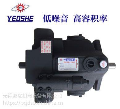 台湾YEOSHE油昇柱塞泵