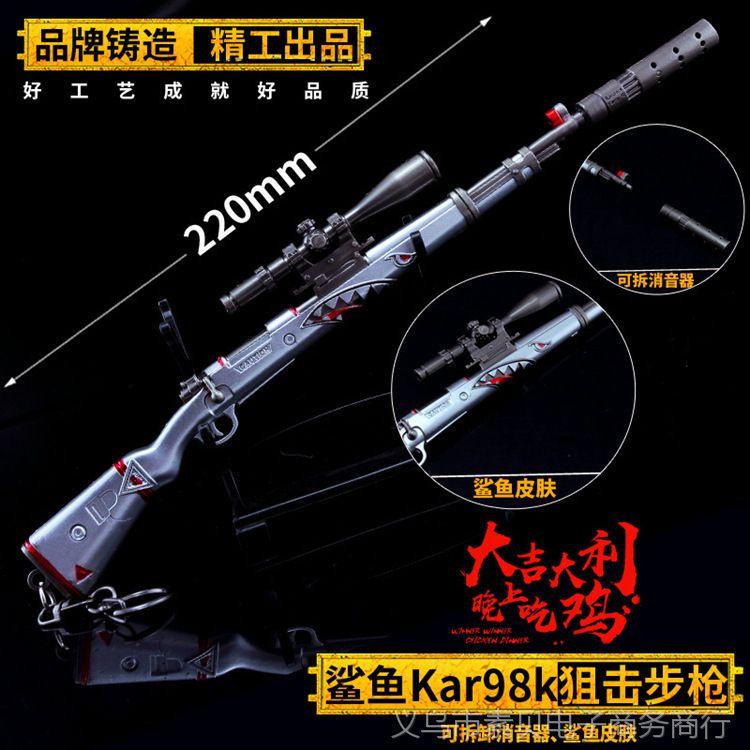 绝地生存PUBG周边 鲨鱼皮肤98k模型Kar98k钥匙扣挂件合金武器