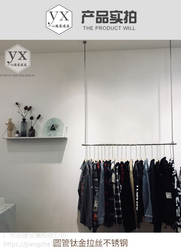 匠者服装店吊挂式 服装店上墙衣架 童装上墙不锈钢展架 服装展示架上墙简约侧挂