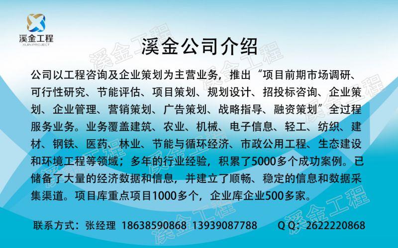 葫芦岛市代理制作社会稳定风险评估报告-范文模板格式