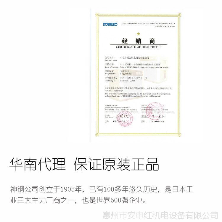 空压机哪个品牌好? 就选日本神钢螺杆式空压机 惠州直销