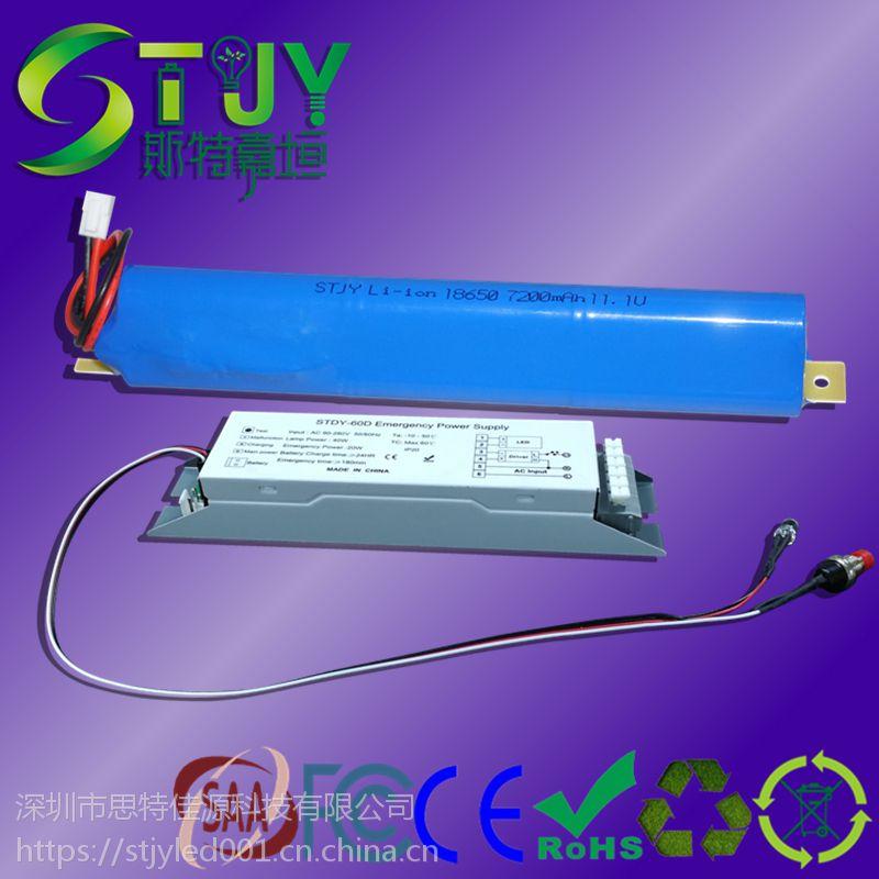 应急电源新款STJY-60D LED应急电源分体照明应急质保两年