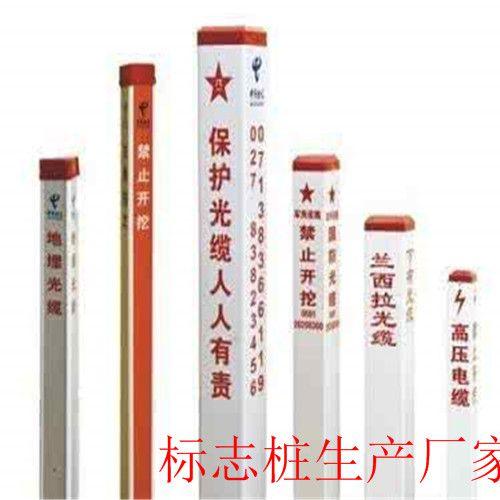 菏泽郓城县玻璃钢电力标志桩批发销售