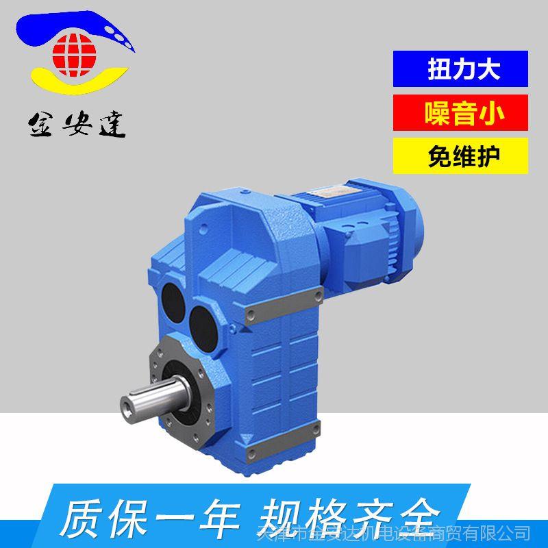 热销推荐 GF系列斜齿轮减速机 蜗轮小型斜齿轮减速电机