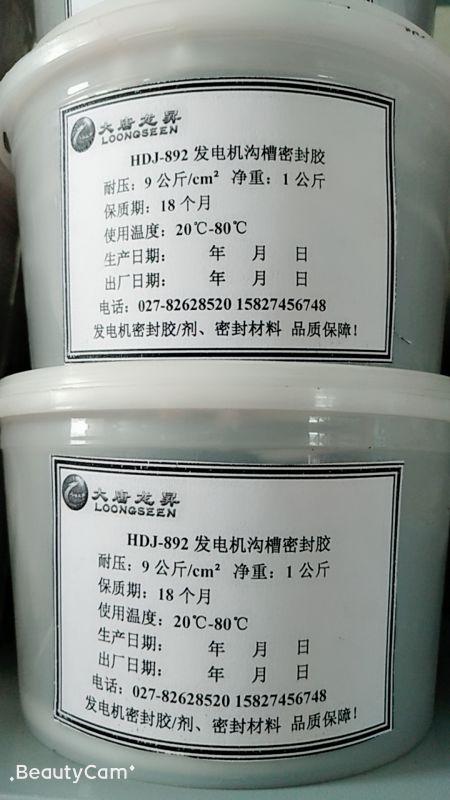 HDJ-892电机组专用沟槽密封胶