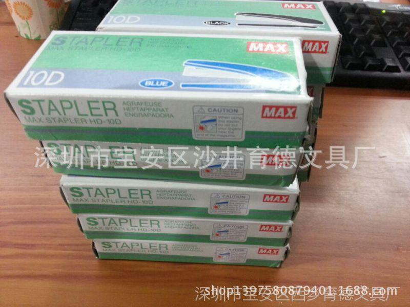 批发价日本MAX美克司HD-10D 10号订书机 小型订书机 适用10-1M