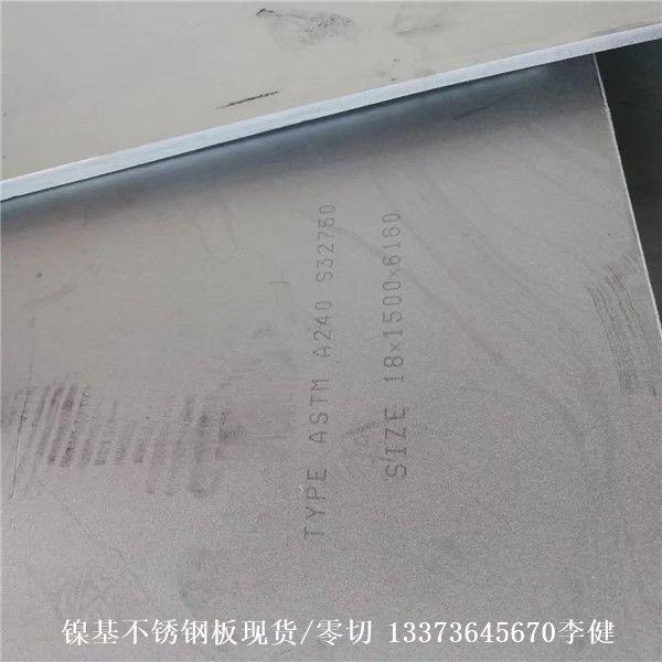 N08800不锈钢板切割 不锈钢N08800