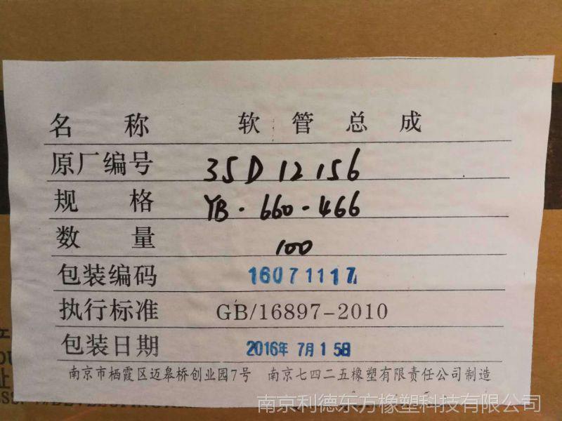 东风柳汽景逸X5后制动软管总成B20-3561030厂家直销