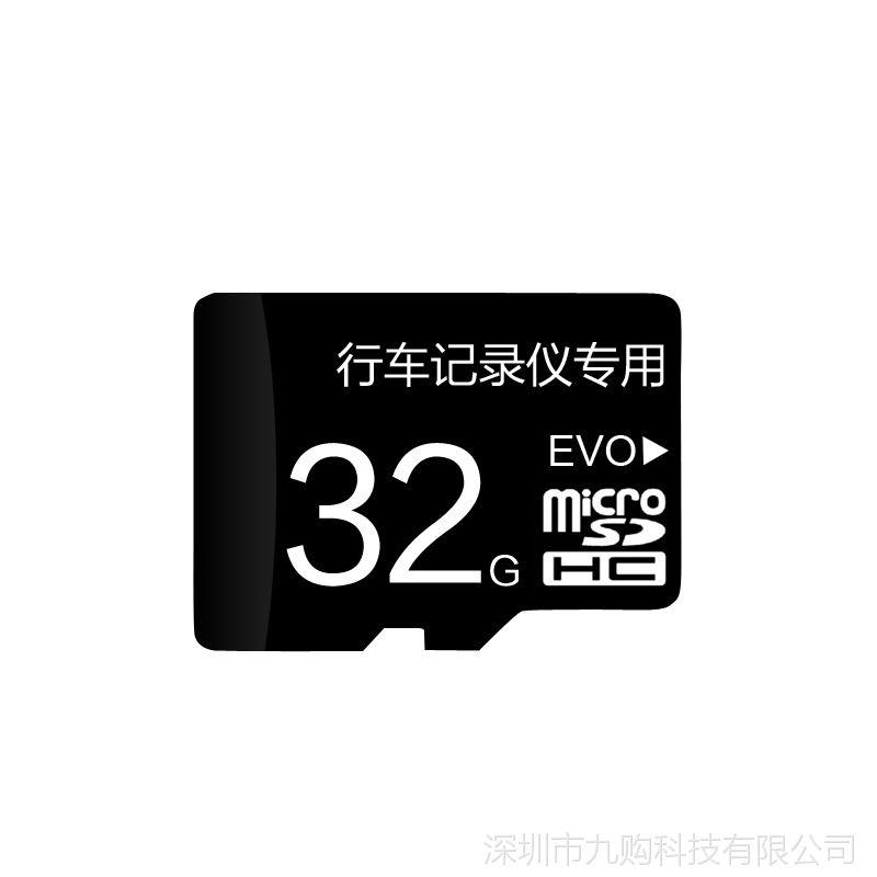 厂家直销 行车记录仪专用C10手机高速大内存卡 32G