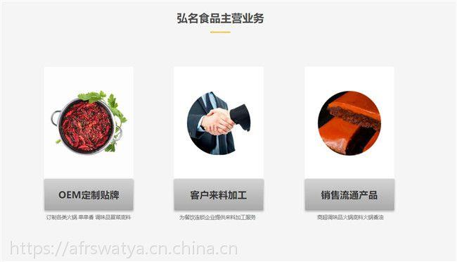 成都弘名食品有限公司-火锅底料加工厂行情 火锅底料工供应商 成都弘名食品有限哪里买