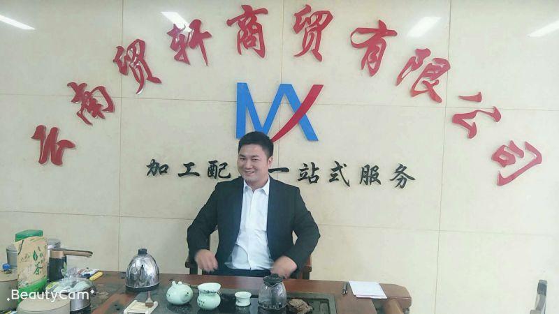 云南贸轩商贸有限公司出货