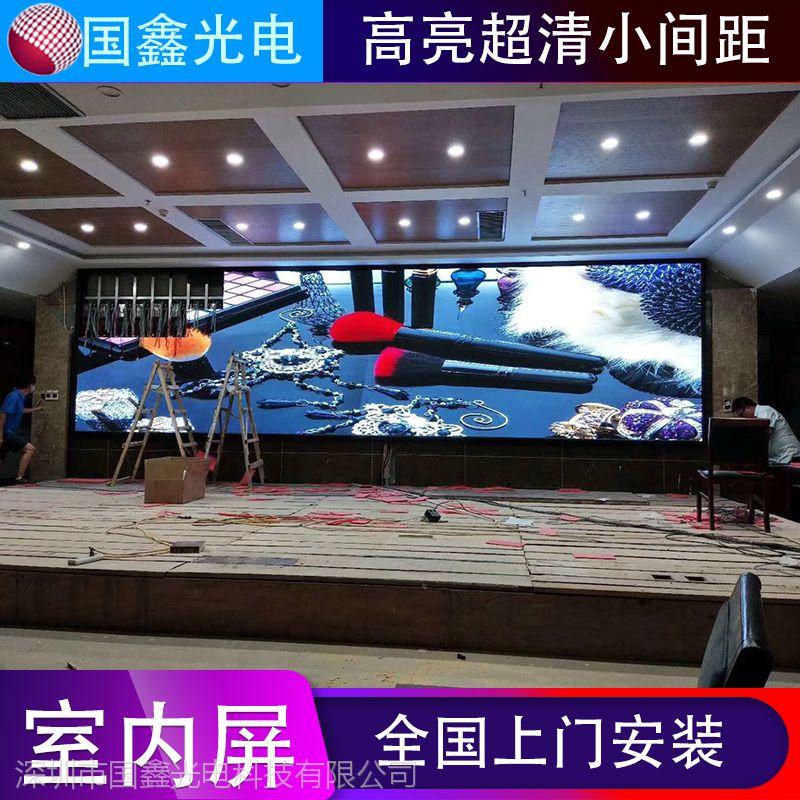 led室内显示屏广告屏小间距高清屏租赁大屏幕舞台婚庆屏
