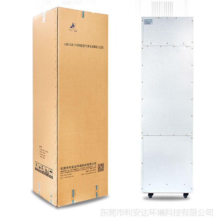 Y1200柜式空氣消毒機-750_11