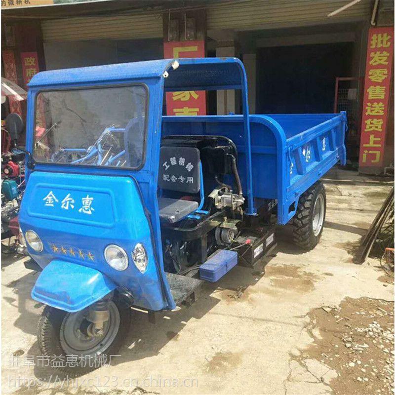 简易棚农用柴油三轮车 采用加厚方管大梁农用三轮车 砂石自卸式翻斗车