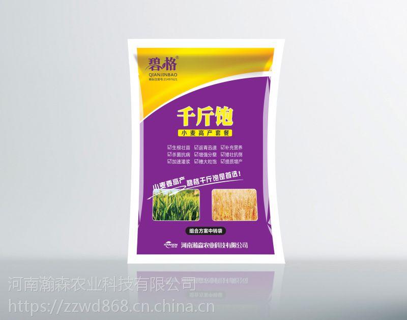 小麦高产套餐小麦营养杀菌防病高产套餐