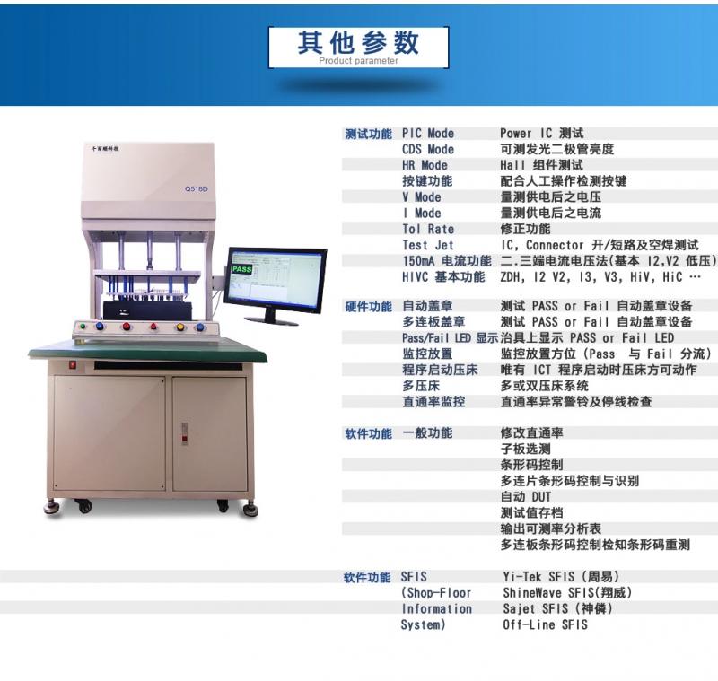 ICT测试仪Q518 厂家直销