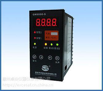 气体报警控制器GN9000-S