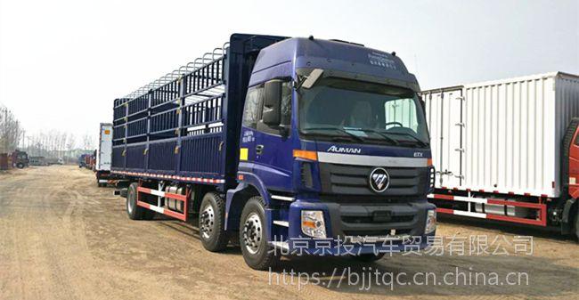 北京福田欧曼9.6米ETX GTL板车高栏厢车专卖销售13910 178882