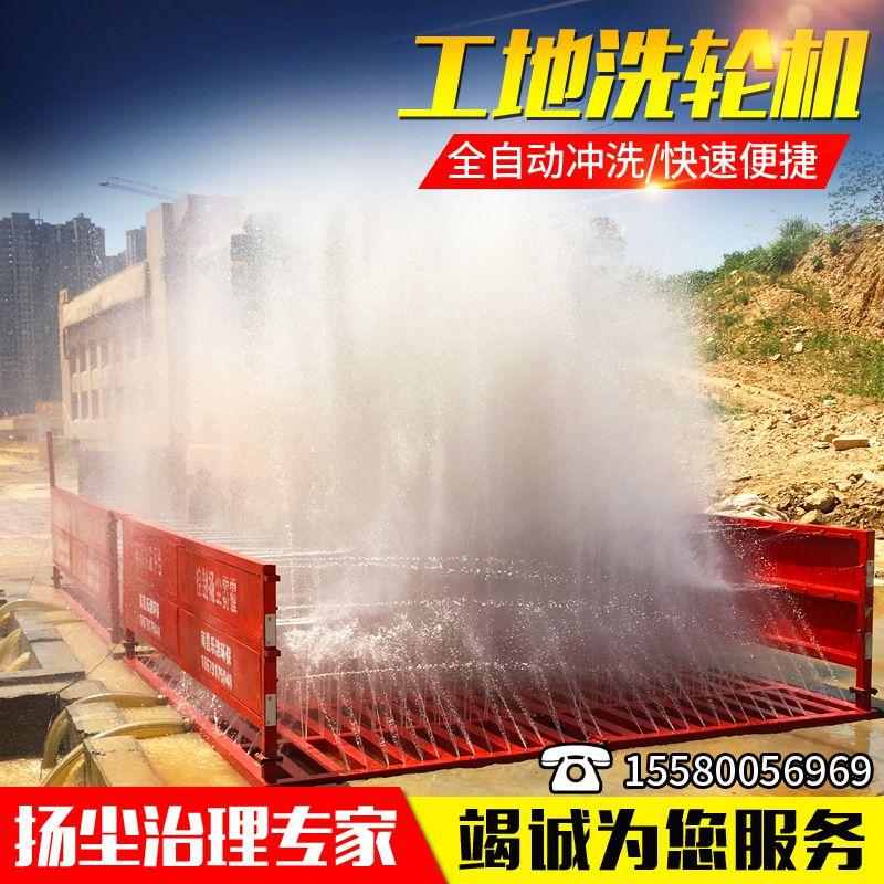 长沙建筑工地自动洗车机