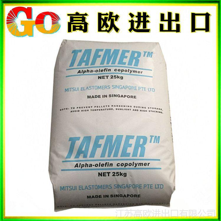 POE/三井化学/DF610 医用级POE 透明POE DF610