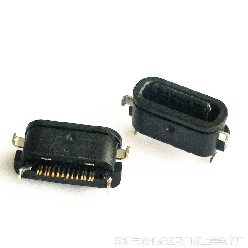 USB 3.1 TYPE-C防水母座 14PIN 沉板1.5MM 沉板贴片SMT 防水连接器-好上美