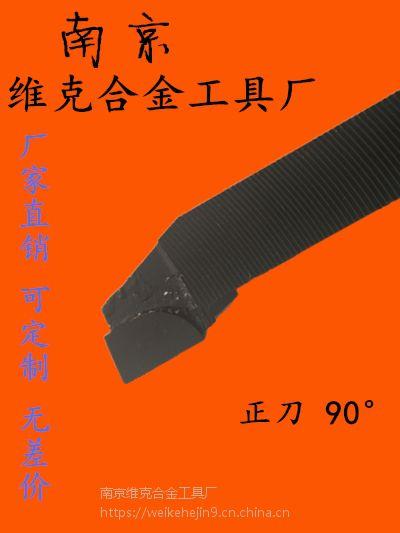 90车孔刀 端面车刀 镗刀 硬质合金焊接车刀 厂家销售