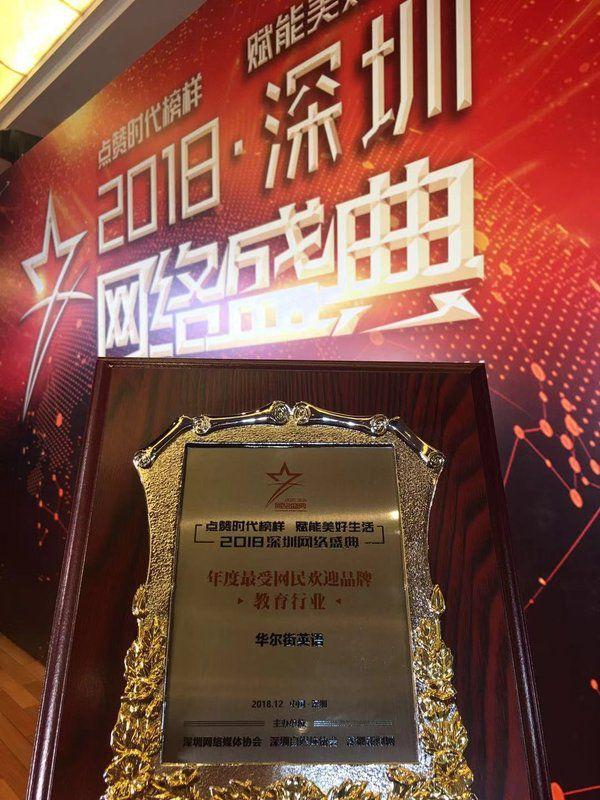 """华尔街英语荣获""""2018教育行业最受网民欢迎品牌""""奖"""