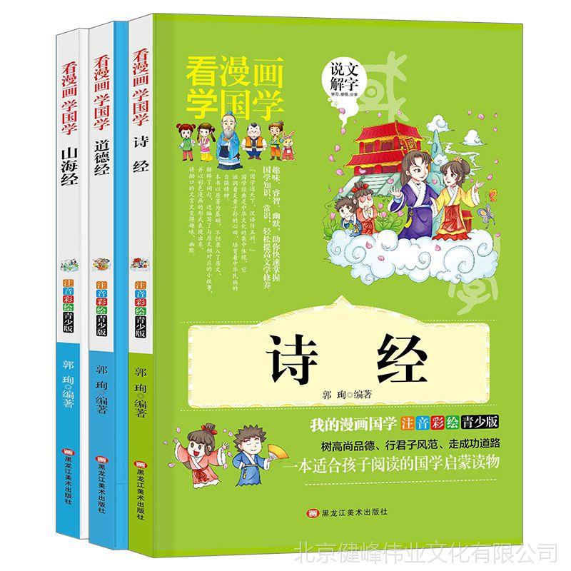 包邮看剧情学诗经全3册漫画山海经道德经注音的国学带日本漫画图片