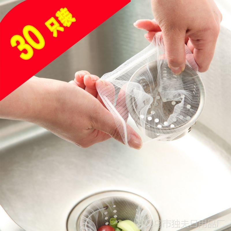 30只排水口残渣过滤垃圾袋防堵塞菜盆隔水袋 水槽过滤网