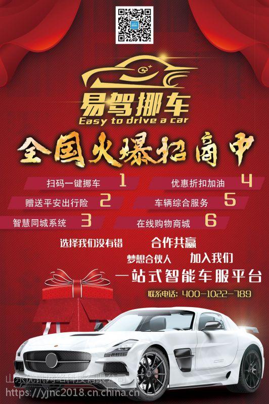 惠州易驾挪车 隐私保护 加油打折 出行保险