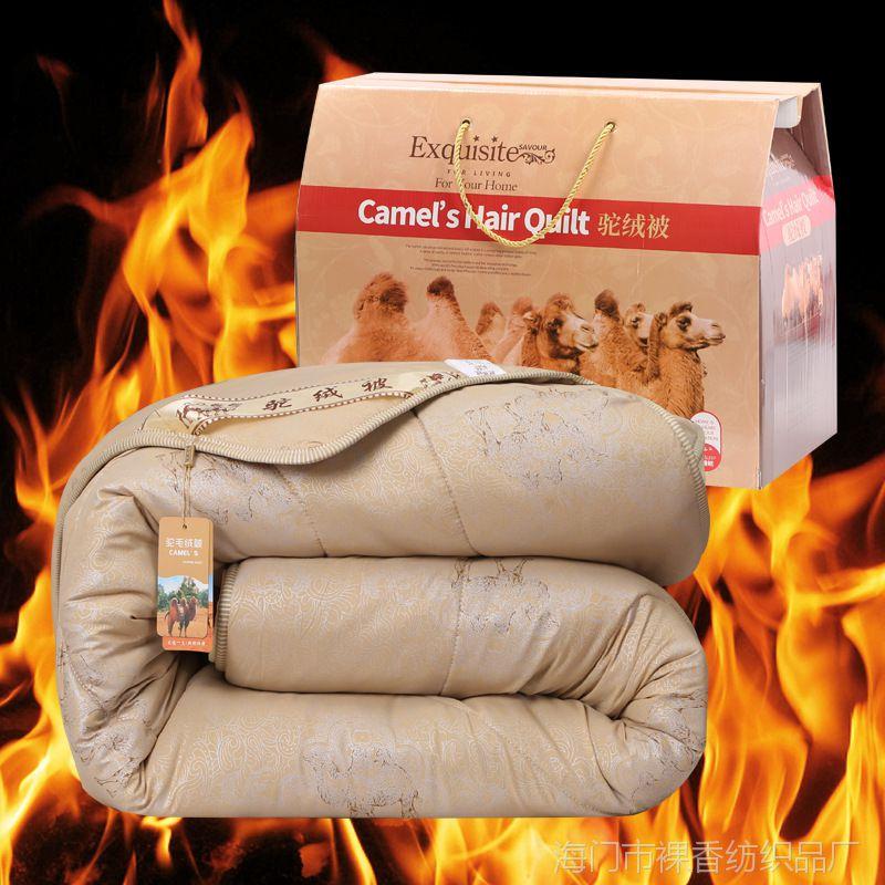 厂家批发驼毛被会销礼品被芯 驼绒被加厚保暖冬被团购跑量促销