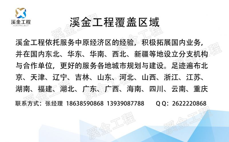 渭南市专业写产业园区概念规划