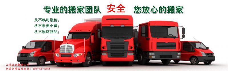 上海闵行南马桥巴士搬场公司,市文明企业,不倒江湖