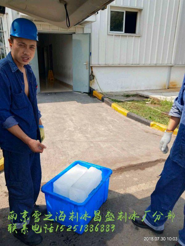 常年供应南京降温冰块工业冰块南京冰块生产厂家