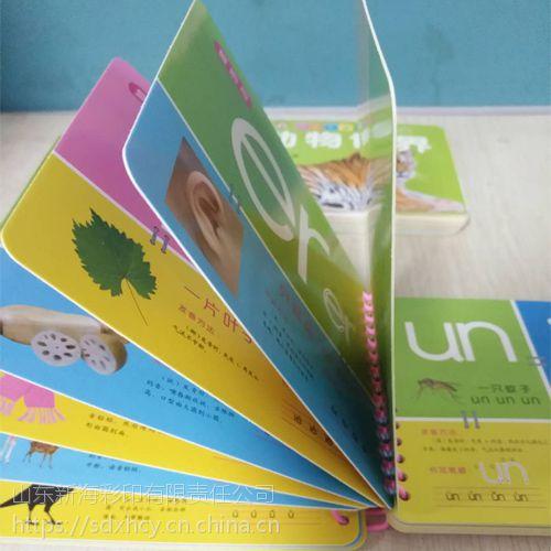 山东新海彩印定制印刷儿童彩图拼音学习卡