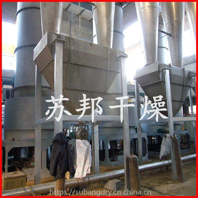 农药杀虫剂闪蒸干燥机 阿特拉津旋转闪蒸干燥机 瞬间烘干设备苏邦供应