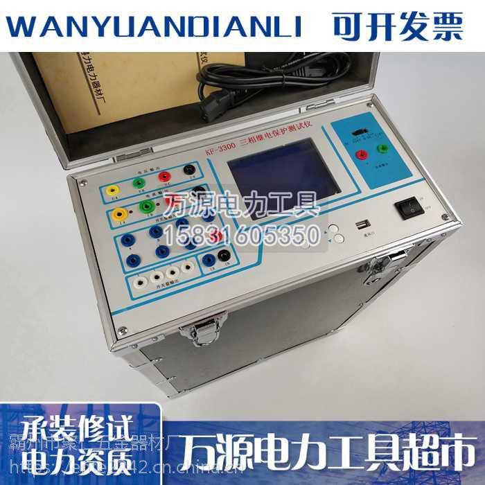 三相继电保护测试仪三相电压电流各2组四级承装修试资质专用