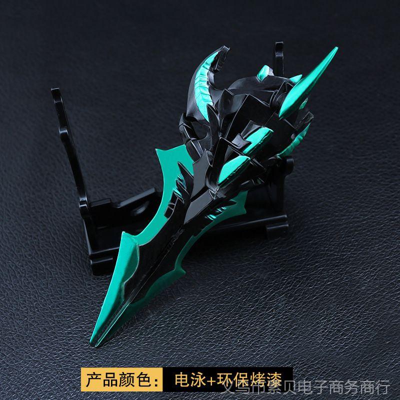 王者兵器模型 兰陵王暗影猎兽者指环刀 暗影刀锋 儿童玩具武器