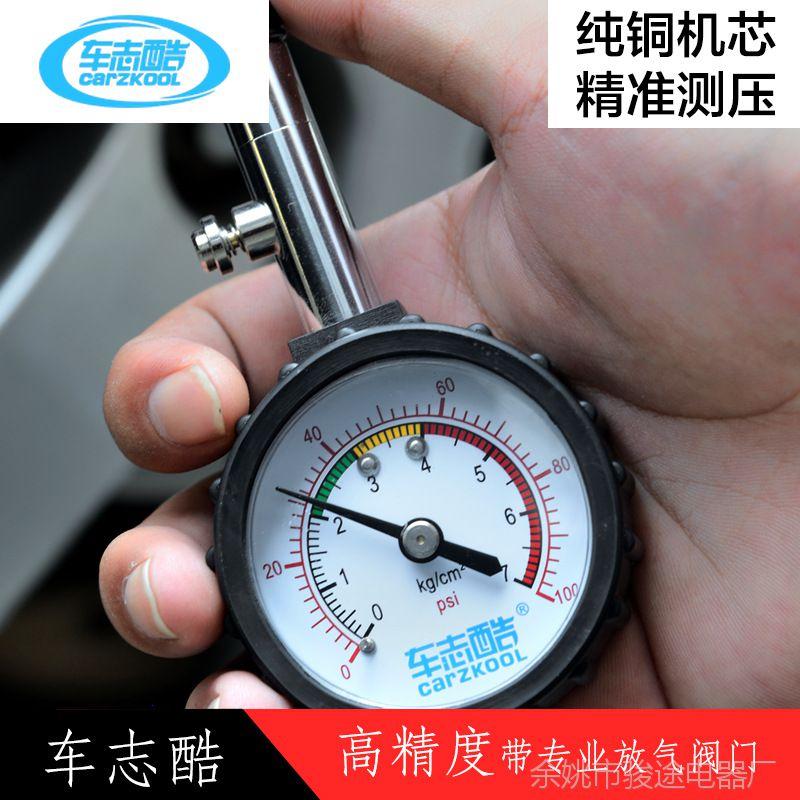 车志酷高精度汽车胎压计车用胎压表 轮胎气压表数显胎压监测放气
