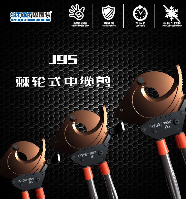 齿轮电缆剪剪断铠装电缆