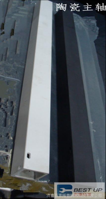 陶瓷机械构件-主轴(99%氧化铝)