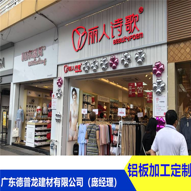 番禺区丽人诗歌门面铝板(门头长城铝板-凹凸2.0厚铝单板)新店开业