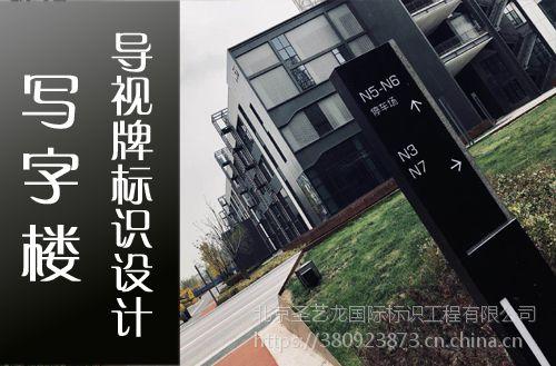 写字楼办公楼学校标牌标识导向系统设计