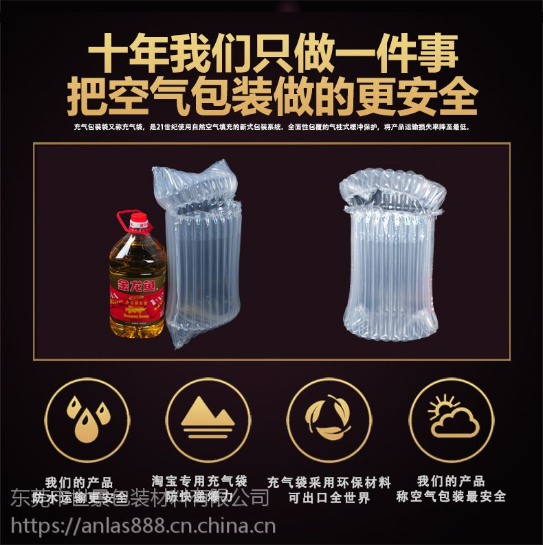 PE+尼龙气柱袋气泡柱缓冲袋充气袋5L金龙鱼食用油运输包装