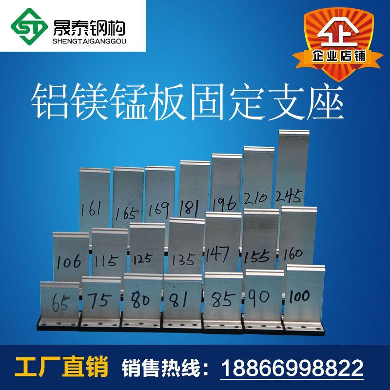 铝镁锰板铝合金固定支座 铝合金T码