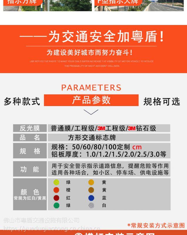 佛山厂家 粤盾交通标志牌反光牌指路牌可定制警示牌告示牌(图4)
